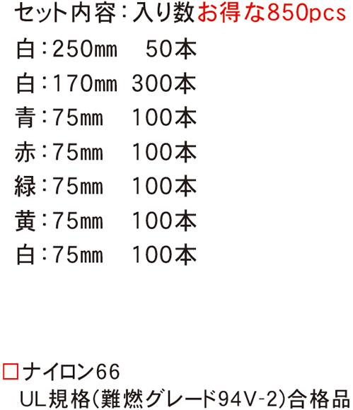 ケーブルタイ セット(850本)