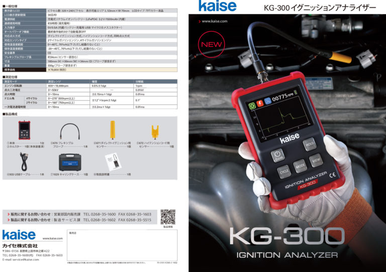 KG-300