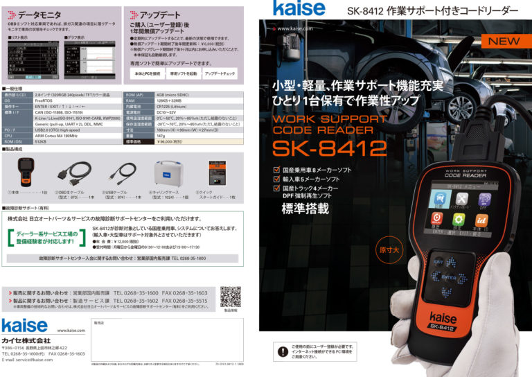 SK-8412