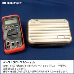 KU-2600SP-SET1