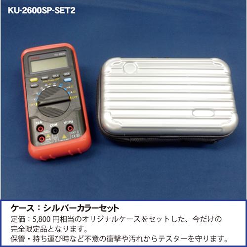KU-2600SP-SET2
