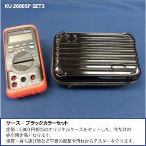 KU-2600SP-SET3