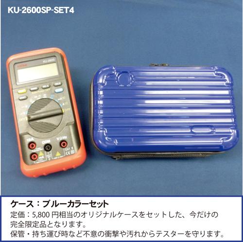 KU-2600SP-SET4