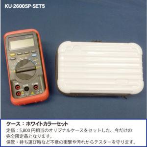 KU-2600SP-SET5